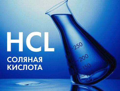 Колба с соляной кислотой, химическая формула