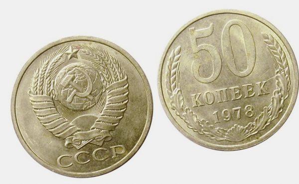 Очистка монет СССР