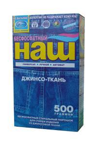 Стиральный порошок для джинсвовой ткани